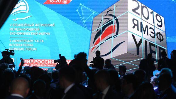 На Ялтинском международном экономическом форуме