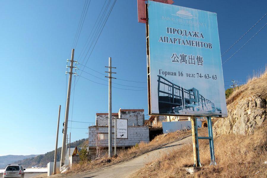 Объявление о продаже апартаментов явно ориентированное на китайцев