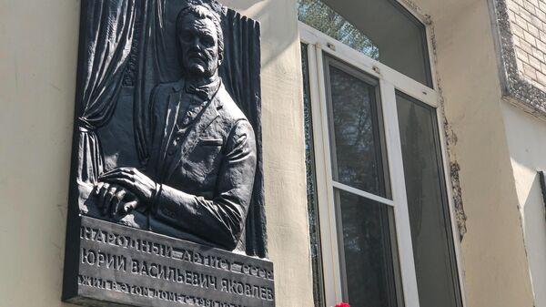 Мемориальная доска в память артиста СССР Юрия Яковлева, Москва