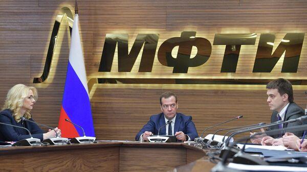 Председатель правительства РФ Дмитрий Медведев во время совещания о развитии кадрового потенциала в сфере науки в МФТИ. 26 апреля 2019