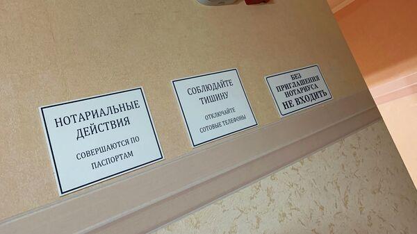 Таблички с предупреждениями в офисе нотариуса