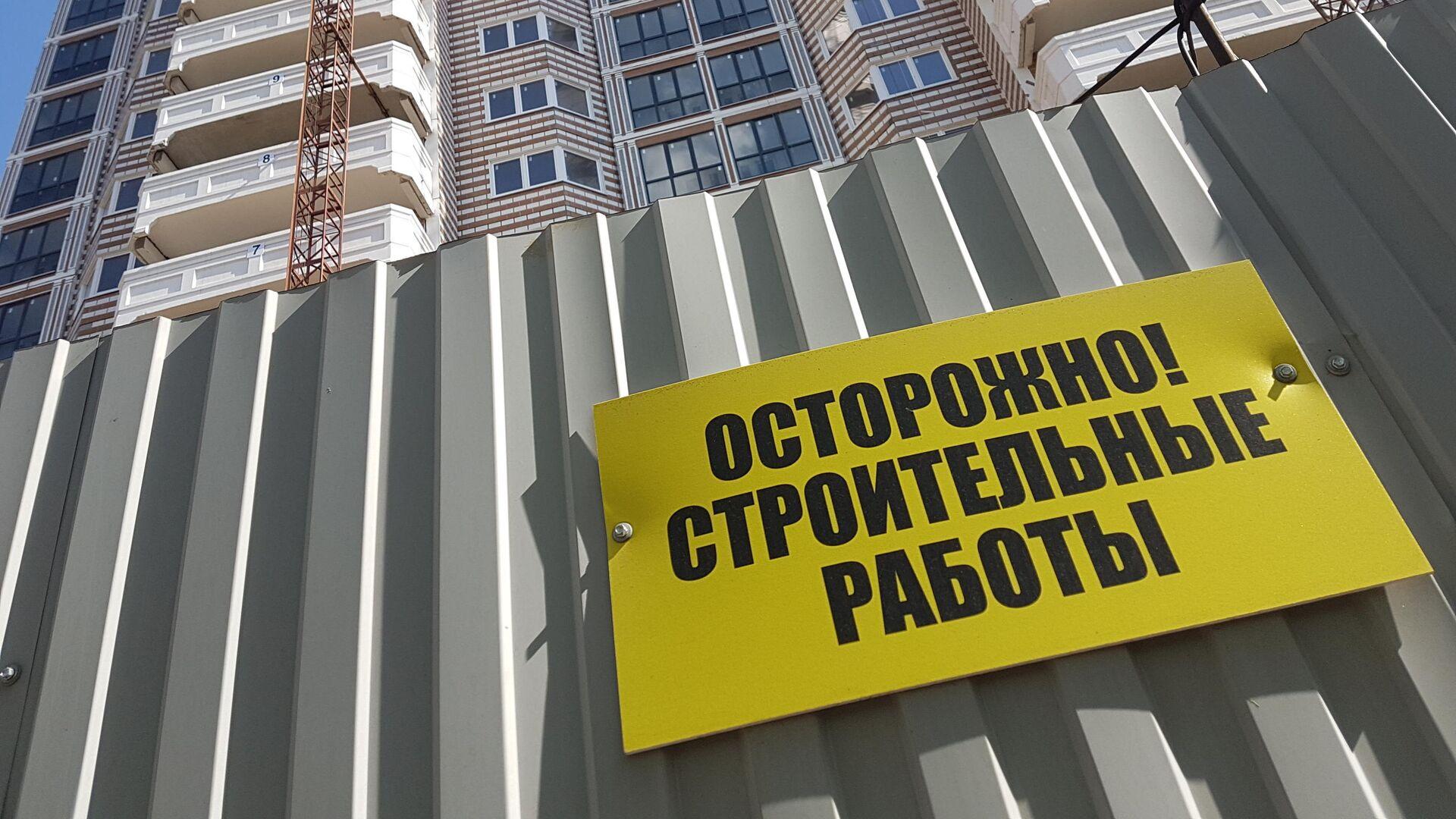 Дом, строящийся по программе реновации в районе Коньково - РИА Новости, 1920, 08.07.2021