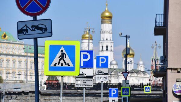 Дорожные знаки на Берсеневской набережной в Москве