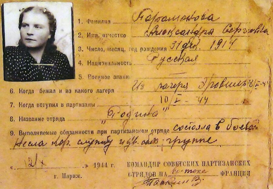 Партизанский билет Парамоновой