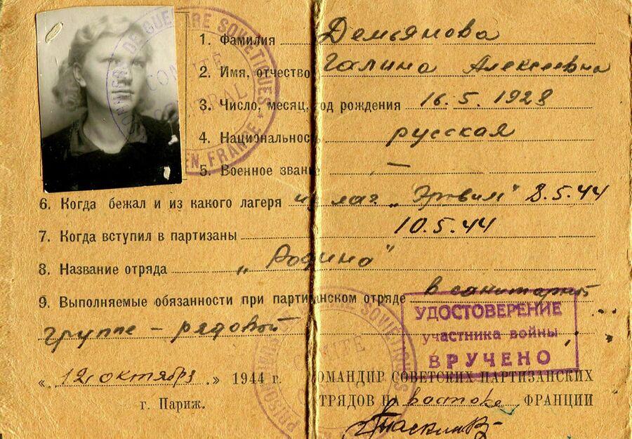 Партизанский билет Демьяновой