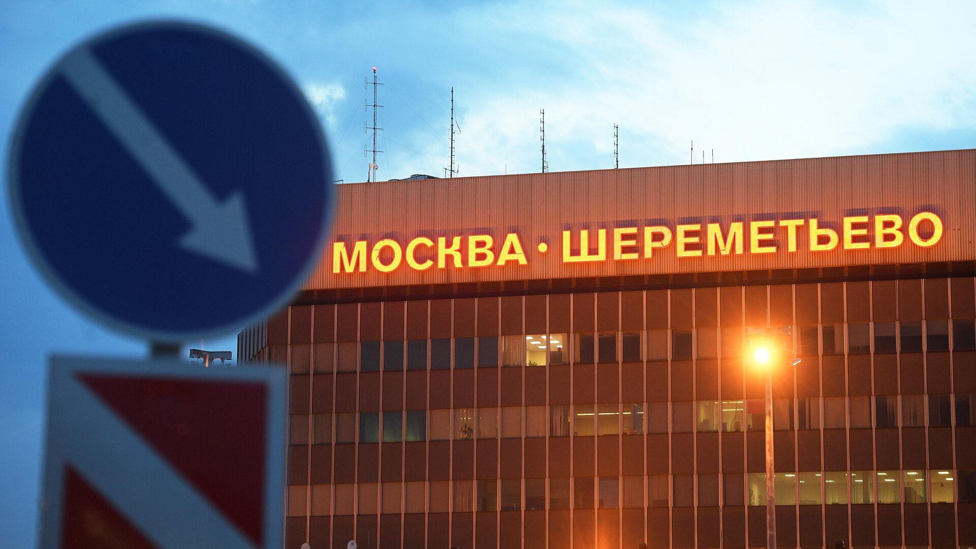 Вывеска на здании терминала аэропорта Шереметьево, где самолет авиакомпании Аэрофлот Sukhoi Superjet 100 был вынужден вернуться в аэропорт из-за возгорания на борту - РИА Новости, 1920, 17.01.2020