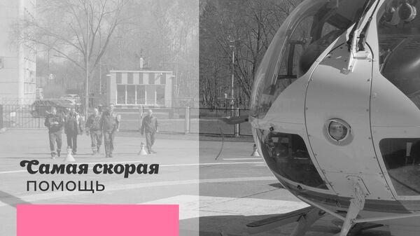 Самая скорая помощь: пилоты и врачи авиационной бригады о своей работе