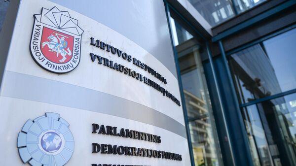 Здание Главной избирательной комиссии Литвы в Вильнюсе. Архивное фото
