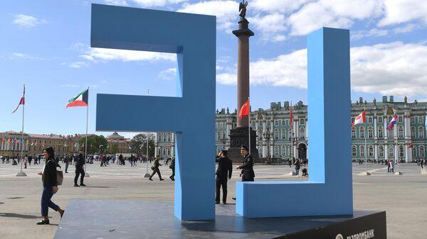 IX Петербургский международный юридический форум