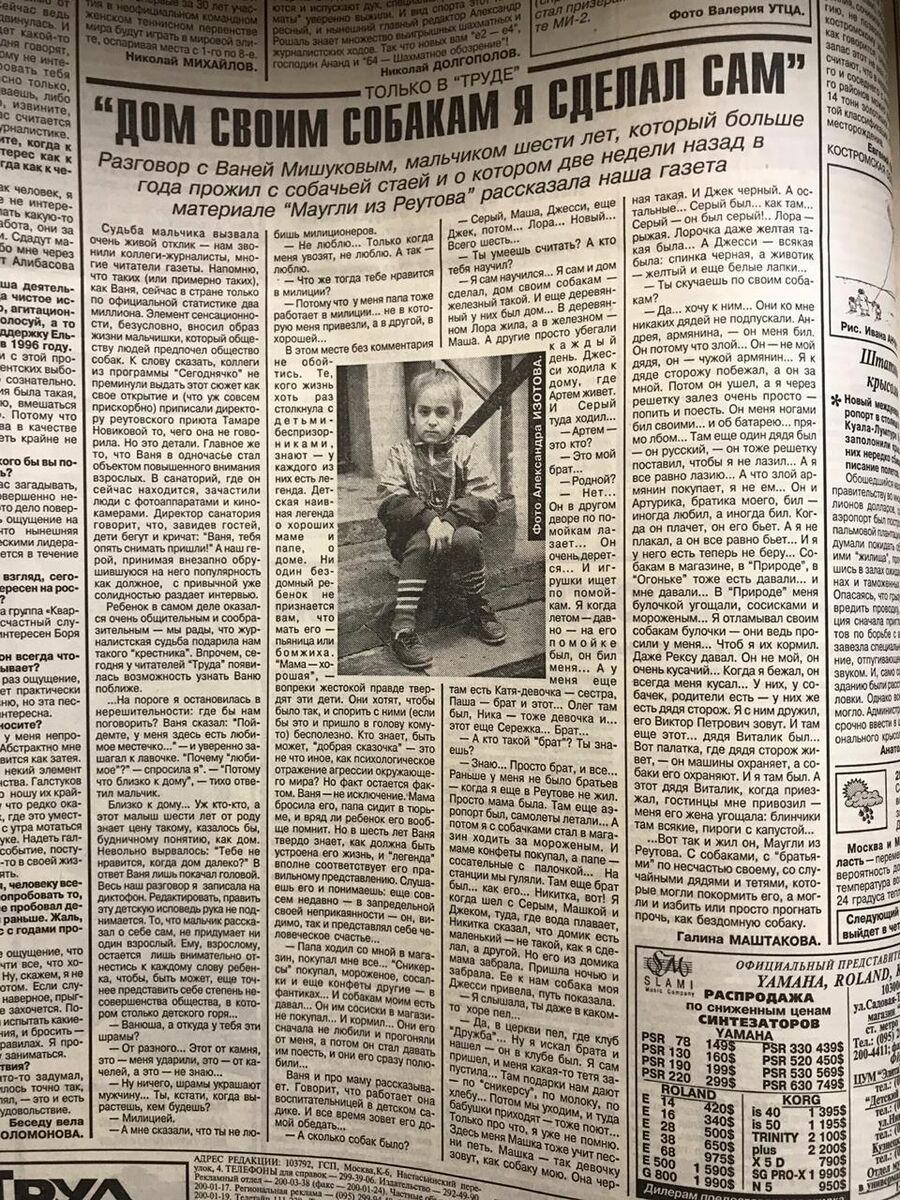 Одна из первых публикаций о Ване. Фрагмент статьи, опубликованной в газете Труд