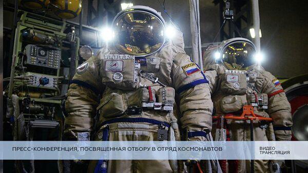 LIVE: Пресс-конференция, посвященная отбору в отряд космонавтов
