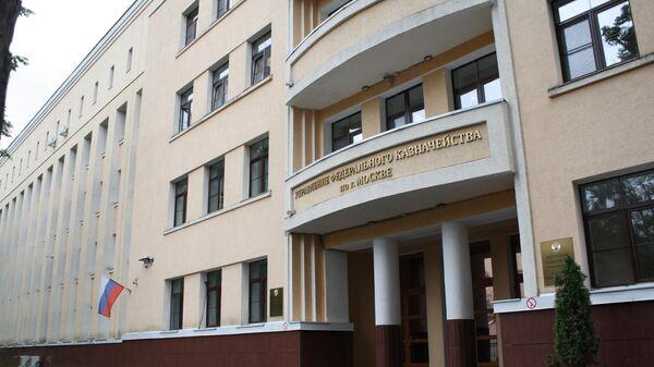 Управление Федерального казначейства по городу Москве