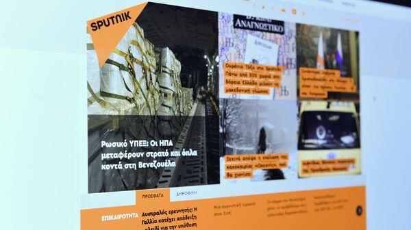 Новостной сайт Sputnik Греция