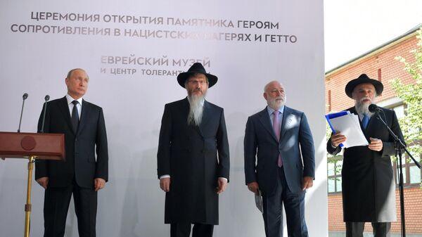 Президент РФ Владимир Путин во время церемонии открытия памятника Героям сопротивления в фашистских концлагерях и еврейских гетто в годы Второй мировой войны на территории Еврейского музея и центра толерантности