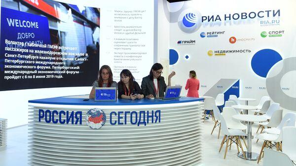 Стенд МИА Россия сегодня в конгрессно-выставочном центре Экспофорум накануне открытия Санкт-Петербургского международного экономического форума