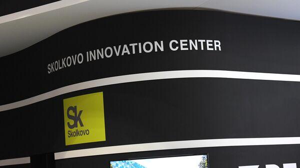Стенд инновационного центра Сколково
