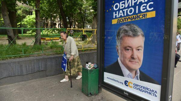 Агитационный плакат партии  Европейская солидарность на автобусной остановке во Львове
