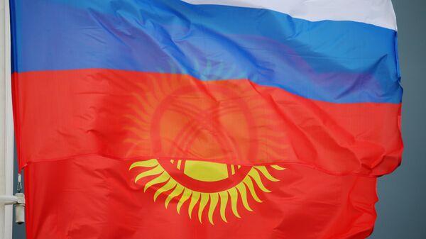 Флаги Киргизской Республики и Российской Федерации
