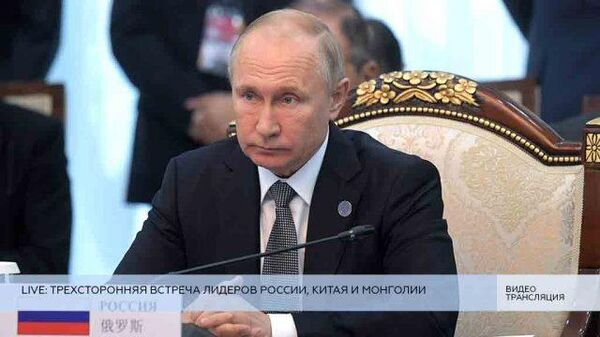 LIVE: Трехсторонняя встреча лидеров России, Китая и Монголии
