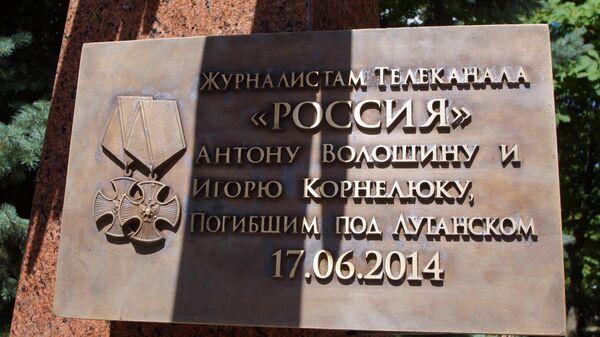 Памятная табличка на памятнике погибшим российским журналистам в Луганске. 17 июня 2019