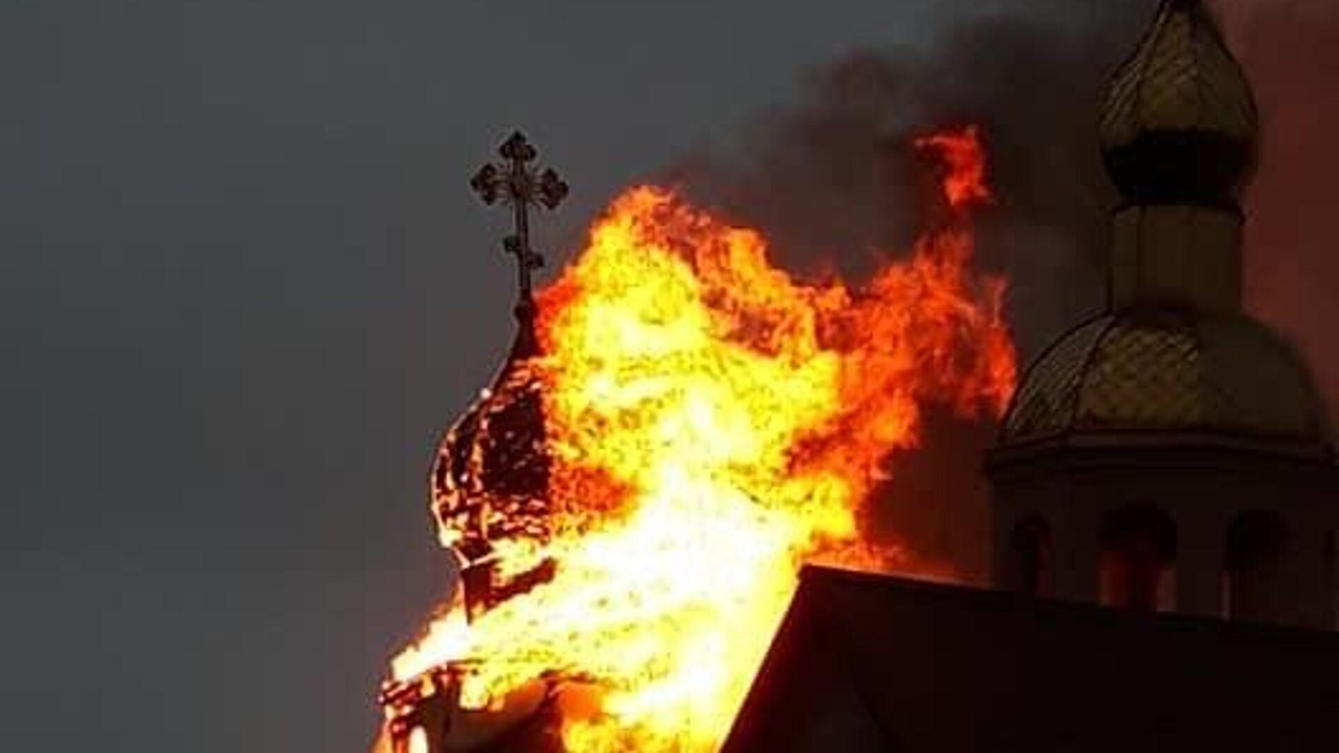 Пожар в Свято-Николаевском храме города Люботина - РИА Новости, 1920, 16.04.2021