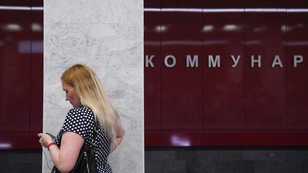 Пассажирка на станции метро Коммунарка Сокольнической линии