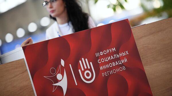 Роль НКО в реализации нацпроектов обсудили в Москве