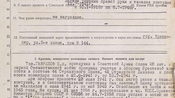 Наградной лист командира 44-го Стрелкового полка 42-й стрелковой дивизии майора Гаврилова П.М.