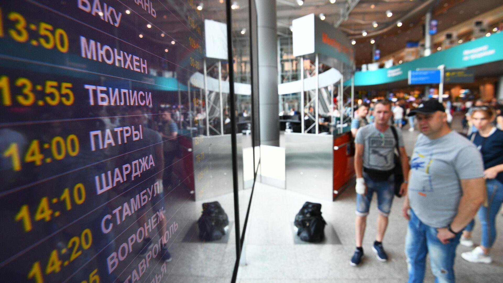 Информационное табло с расписанием авиарейсов в аэропорту Домодедово - РИА Новости, 1920, 24.02.2021