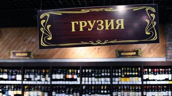 Грузинские вина на полках магазина