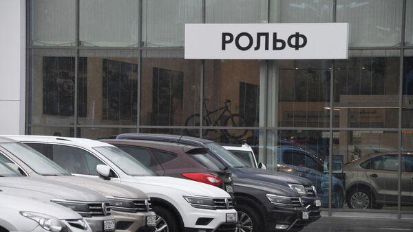 Cалон автодилера Рольф на улице Обручева в Москве