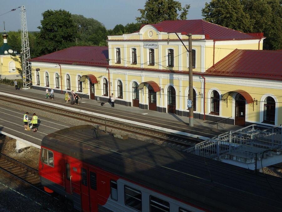 Вокзал. Гороховец