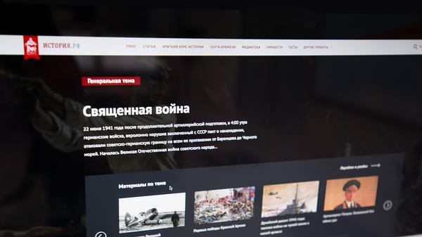 Портал История.РФ