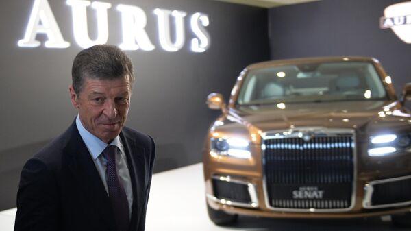Заместитель председателя правительства РФ Дмитрий Козак у автомобиля Aurus Senat