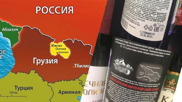 Произведенная в Грузии бутылка с алкогольной продукцией, содержащая изображение карты Грузинской ССР