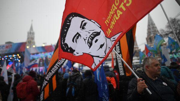 Участники митинга-концерта Россия в моем сердце! на Васильевском спуске в Москве
