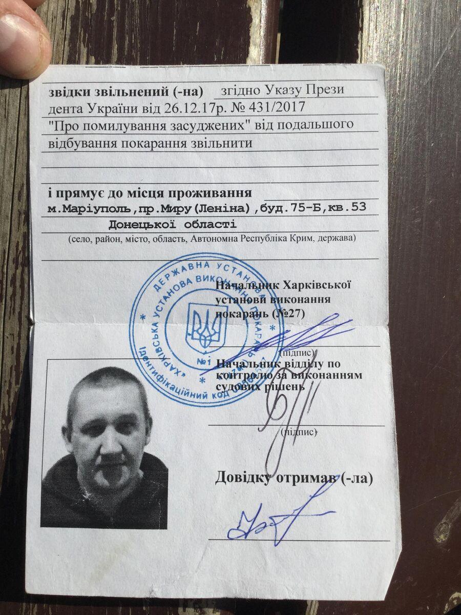Справка об освобождении, выданная Филичкину перед обменом военнопленными
