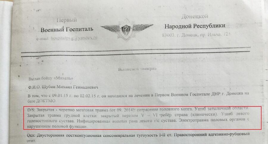 Медицинская справка Михаила Шубина, полученная после выхода из плена