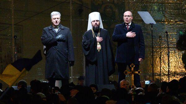 Президент Украины Петр Порошенко, епископ так называемой Православной церкви Украины Епифаний, председатель Верховной рады Украины Андрей Парубий на объединительном соборе на Софийской площади в Киеве