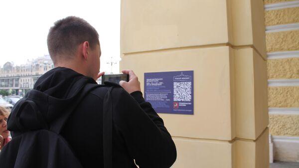 QR-код на здании театра в Москве