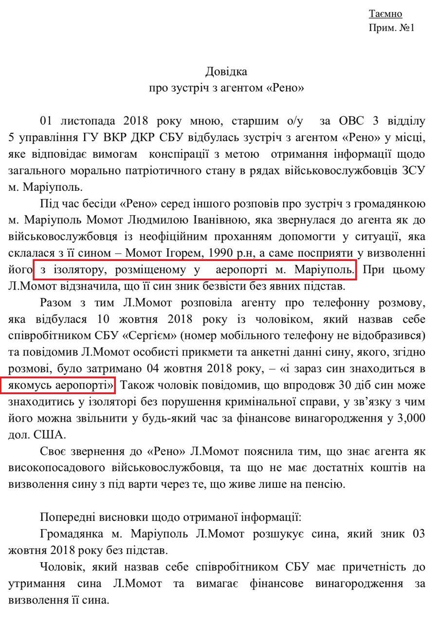 Доклад пополковника СБУ Стеценко своему руководству о встрече с агентом Рено