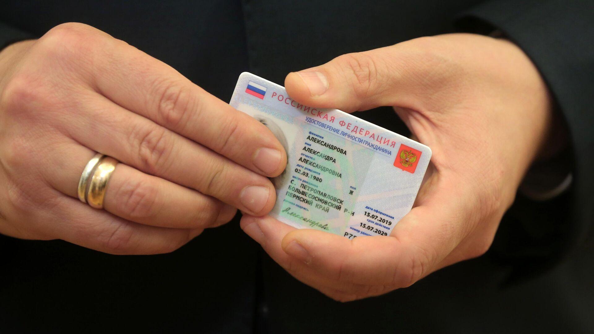 Заместитель председателя правительства РФ Максим Акимов демонстрирует образец электронного паспорта  - РИА Новости, 1920, 05.04.2021