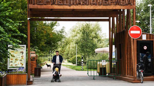 Вход в парк Терлецкая дубрава в Москве