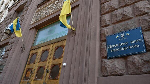 Государственное бюро расследований Украины