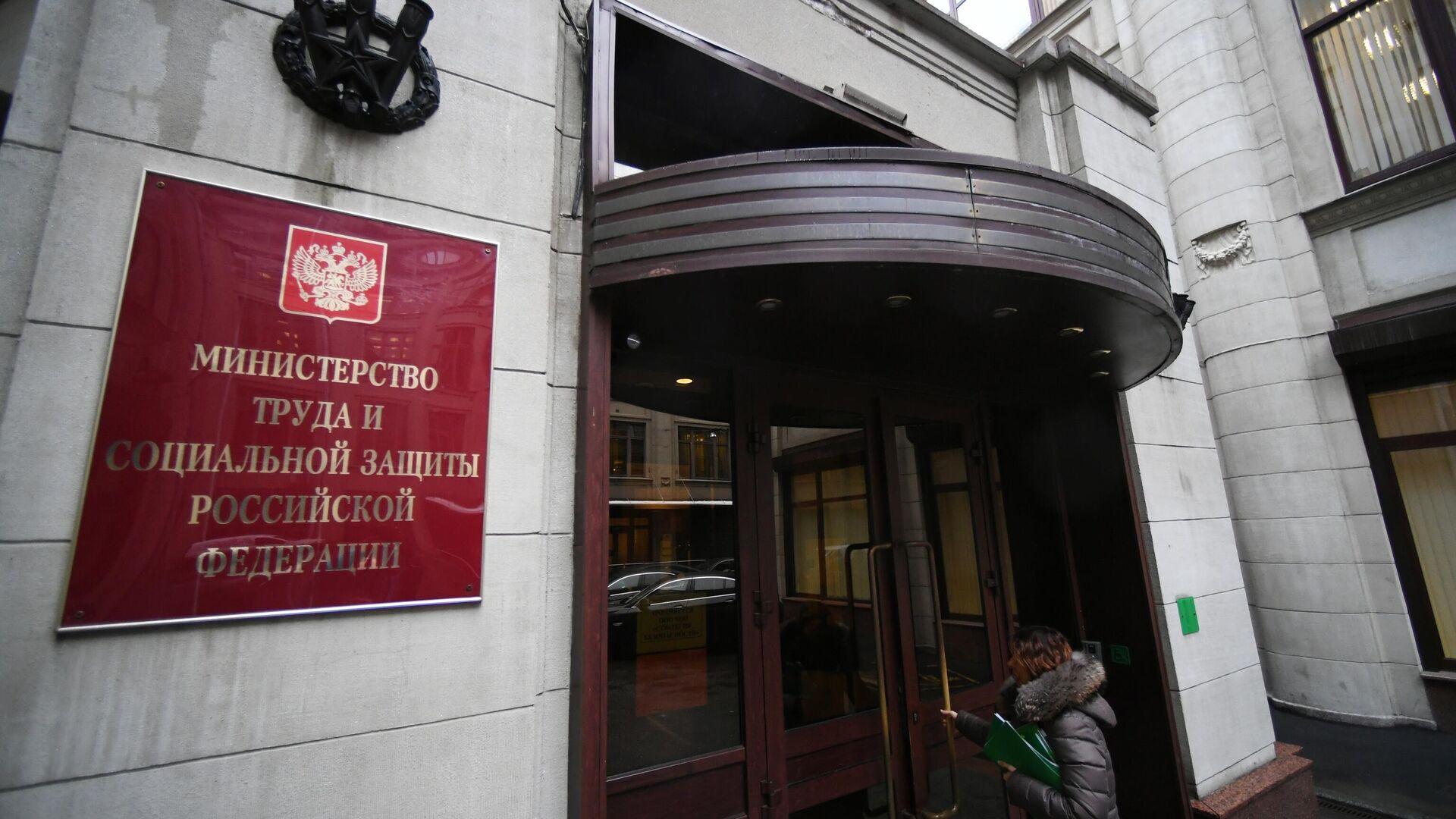 Здание Министерства труда и социальной защиты Российской Федерации - РИА Новости, 1920, 16.09.2020