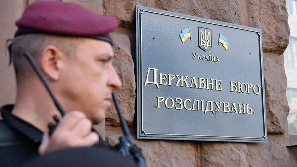 Здание Государственного бюро расследований в Киеве