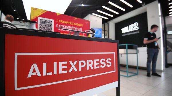 Брендированная витрина с товарами китайского онлайн-магазина AliExpress в салоне оператора сотовой связи Tele2 в Москве