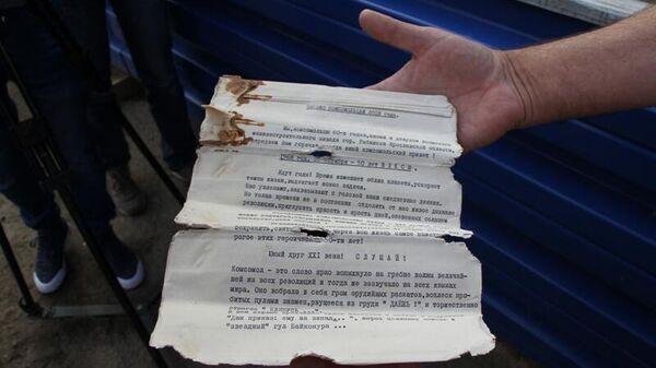 Капсула времени, найденная в парке на улице Черняховского в городе Рыбинск Ярославской области во время земляных работ