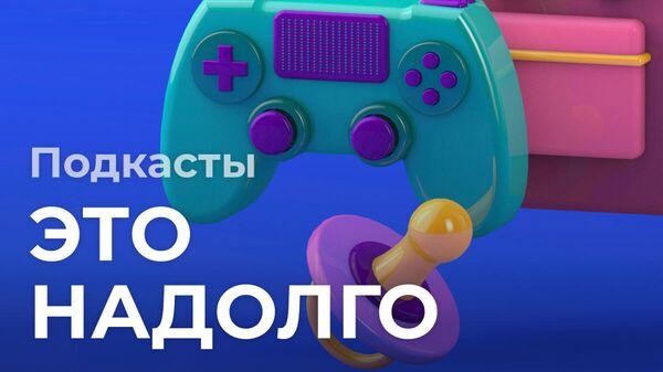 Новый сезон проекта РИА Новости Подкасты
