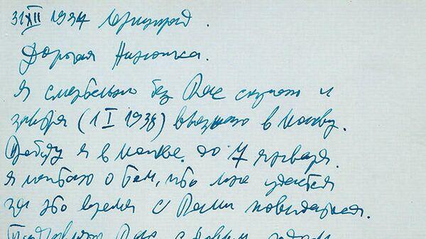 Письмо Дмитрия Шостаковича к артистке балета Большого театра Нине Ивановне